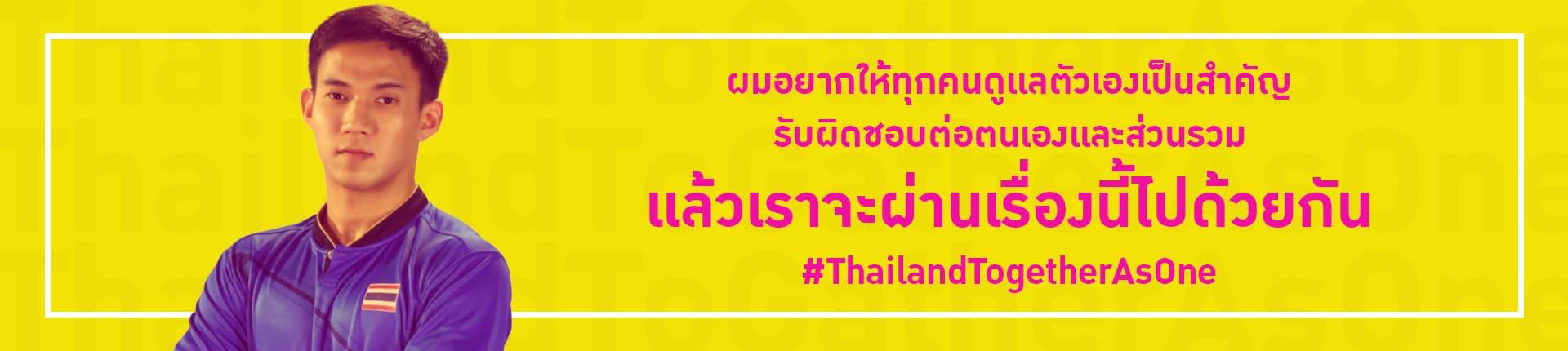 ร่วมส่งพลังบวกและกำลังใจให้กัน thailand together as one