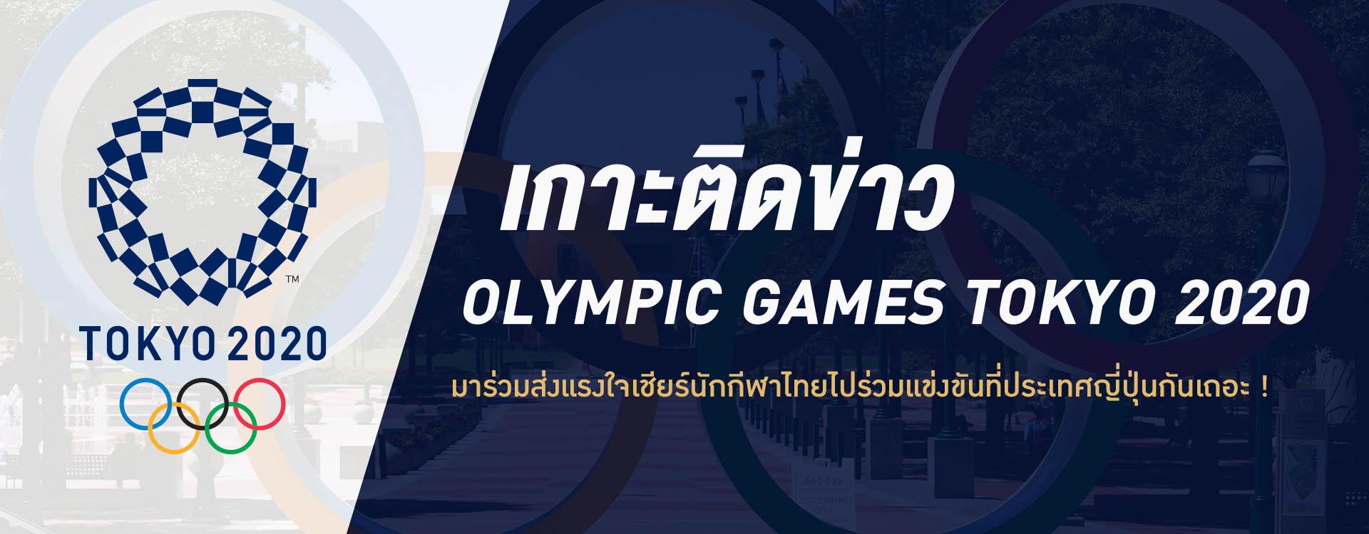 โตเกียวโอลิมปิก 2020 stadiumth