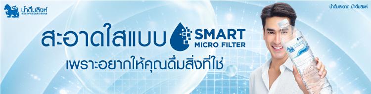 Singha สิงห์ สะอาดในแบบ smart micro filter