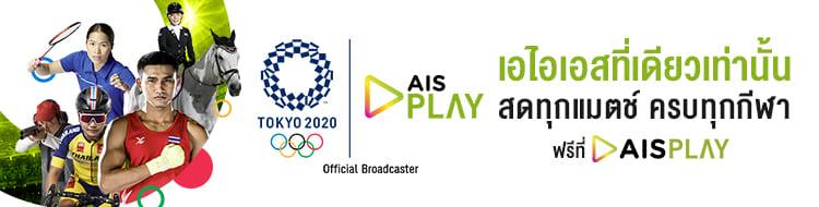 ดูการแข่งขัน โอลิมปิก ที่ AIS PLAY